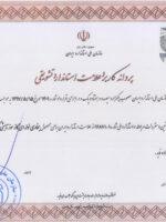 استاندارد-ملی-ایران4